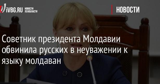 Советник президента Молдавии обвинила русских внеуважении кязыку молдаван