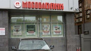 Бывших зампреда правления Мособлбанка и главу холдинга РФК разыскивают за аферу