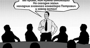 Члены советов директоров российских компаний все чаще выходят в поля