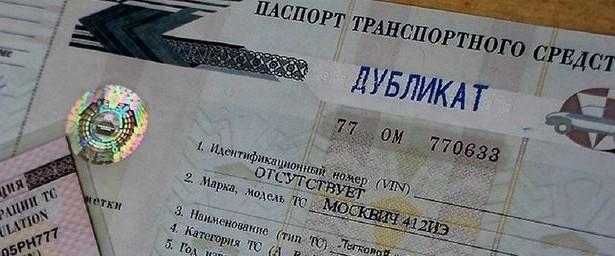 Подписан приказ обизменениях вводительском удостоверении иПТС