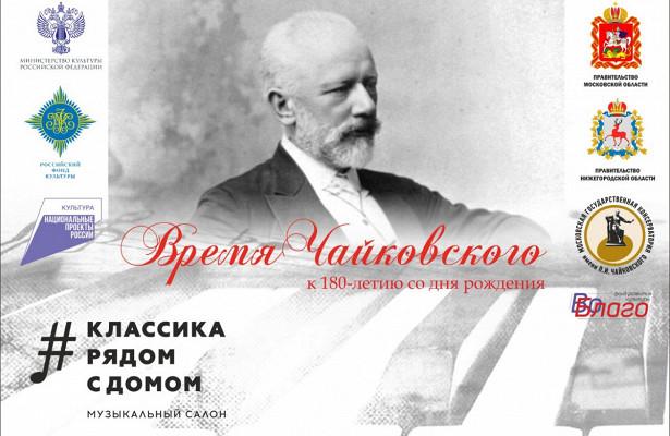 Нижегородцев приглашают назаключительные концерты программы «Время Чайковского»
