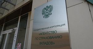 Выплаты вкладчикам банка «Пересвет» начнутся не позднее 7 ноября