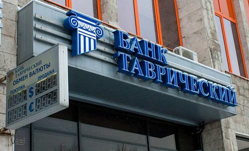 Среди претендентов на санацию банка «Таврический»— МФК Михаила Прохорова