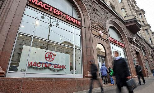 Возбуждено дело о преднамеренном банкротстве Мастер-банка