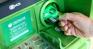 Сбербанк выдал 5100 рублей одной банкнотой