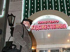 Штраф за срыв сроков реставрации кинотеатра «Художественный» составит более 17 млн рублей