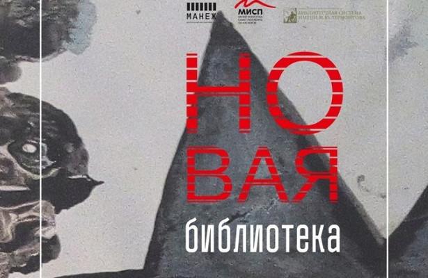 Выставочный проект «Новая библиотека» откроется вМузее искусства Санкт-Петербурга XX–XXIвеков