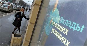 ЦБ РФ допустил участие физлиц в процедуре bail-in при спасении банков