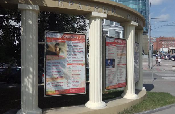 Новосибирский театр «Красный факел» готовит пять премьер