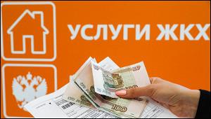 Рост тарифов науслуги ЖКХвМоскве объяснили