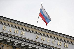 Центробанк отозвал лицензию у НКО «КредитАльянс»