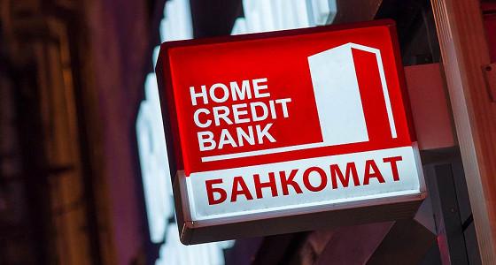 Хоум Кредит Банк начинает продажу ипотеки от Транскапиталбанка
