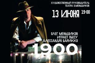 Олег Меньшиков назвал спектакль «1900» программным длятеатра