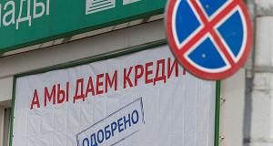 Больше всего кредитов набрали российские бюджетники