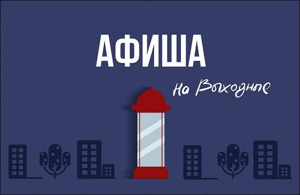 Афиша выходных вОренбурге на10-12января