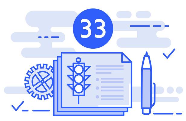 Билет № 33— экзамен ПДДонлайн