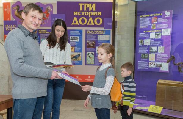 ВДарвиновском музее наградили победителей конкурса квыставке «Триистории Додо»