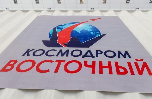 Дирекцию космодрома Восточный возглавит Андрей Новиков