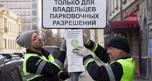Платную парковку могут расширить в декабре