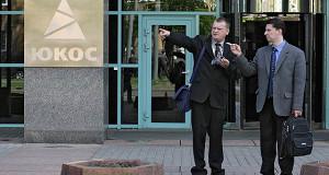 Суд в Бельгии отказал России в снятии арестов по делу ЮКОСа