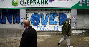 Сбербанк сумел уйти с Украины