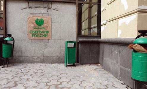 Сбербанк не исполнил обязательства по покупке ОФЗ