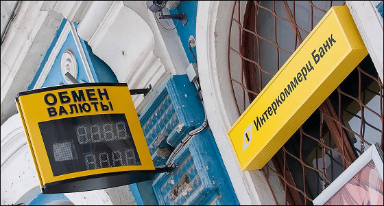 Банк «Интеркоммерц» признан банкротом