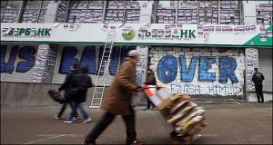 Названы покупатели украинской «дочки» Сбербанка