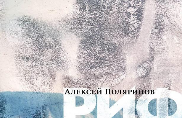 Виздательстве Inspiria выходит новый роман писателя Алексея Поляринова «Риф»