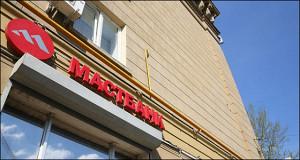 Акционеры Маст-банка избрали председателя правления
