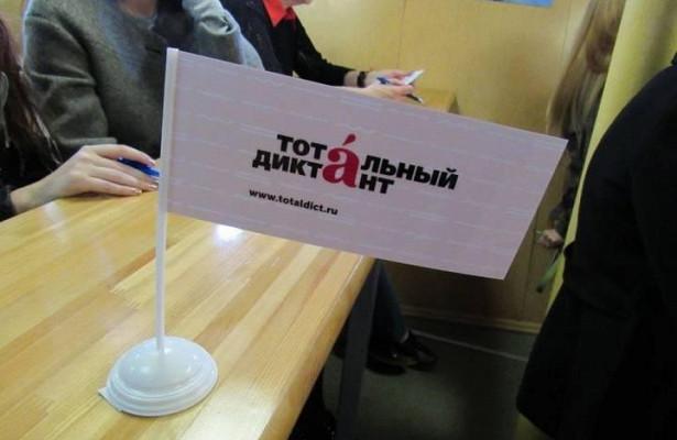 Вголосовании застолицу Тотального диктанта лидирует дальневосточный город