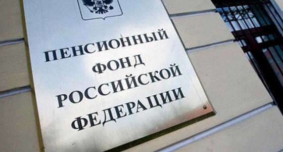 Банки получили доступ к пенсионным счетам