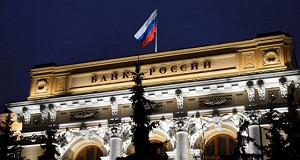 Центробанк перечислит в бюджет дивиденды по акциям Сбербанка за 2016 год