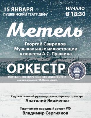 Музыкальные иллюстрации кповести Пушкина «Метель» сыграют воВладивостоке