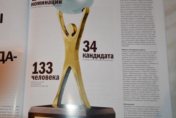 Илья Поляков иИгорь Белокобыльский победили вноминации «Человек года 2020» вНовосибирске