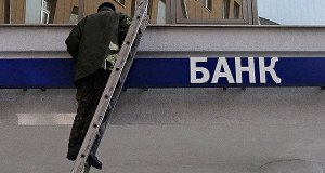 Нездоровым банкирам пропишут мегасанаторный режим