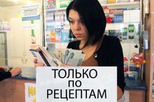 Аптечный бунт. Антибиотики челябинцам перестали продавать безрецепта