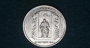 В Эстонии возмутились российской монетой с «Бронзовым солдатом»