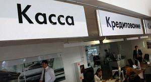 Россияне посчитали нынешнее время неблагоприятным для кредитования