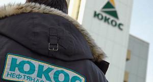 Адвокаты бывших акционеров ЮКОСа обжалуют постановление Окружного суда Гааги