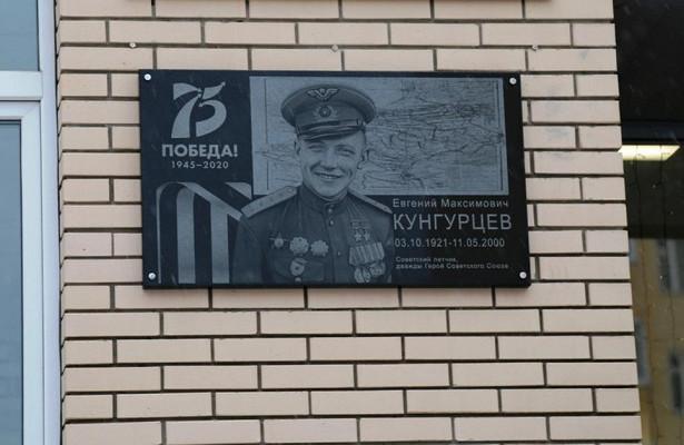 Мемориальную доску вчесть дважды Героя Советского Союза Евгения Кунгурцева открыли вИжевске