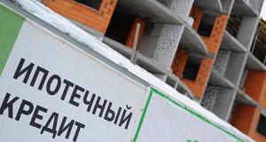 Государство поможет с жилищным кредитом, но не всем