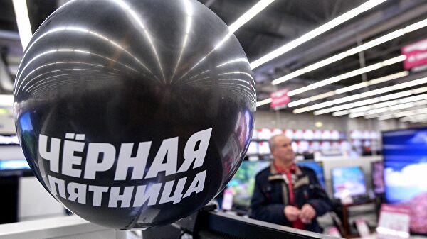 Россиянам дали совет впреддверии «Черной пятницы»
