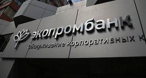 В операциях «Экопромбанк» обнаружили признаки мошенничества