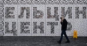Теплоснабжение «Ельцин центра» ограничили из-за долгов подрядчика
