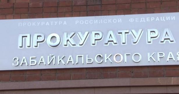 Прокуратура начала проверку школы вЧите, гдедети пожаловались насамочувствие