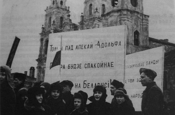 Какое государство создали белорусские предатели