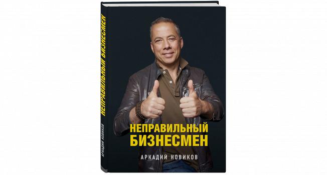 «Неправильный бизнесмен» Аркадия Новикова