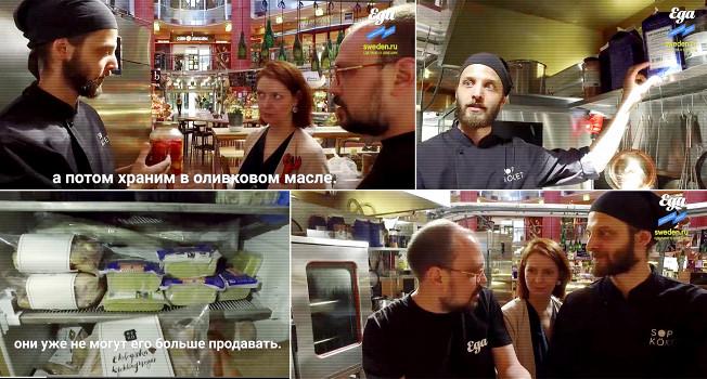 Как в Швеции готовят еду из спасенных продуктов