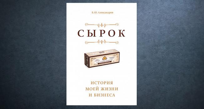 «Сырок» Б.Ю.Александрова